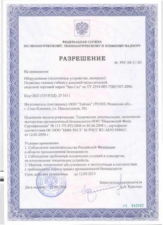 разрешение ЗИП-ГАЗ