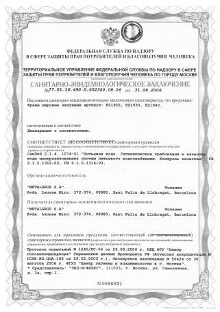 Заключение СЭЗ краны шаровые METALGRUP