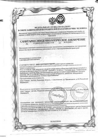 ЗИП-М (Залив) СЭС стр.1 с печатью КОНСУЛ